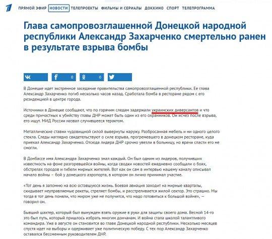 В Донецке уничтожили лидера террористов днр Александра Захарченко - diversanty-2.jpg