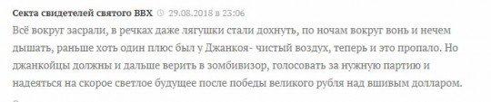 Хроники улучшения жизни в Крыму или Из России с любовью - ver. 3.7 - 23400923.jpg