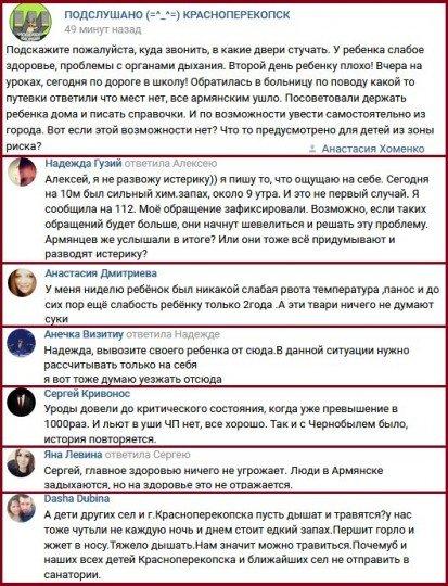 Хроники улучшения жизни в Крыму или Из России с любовью - ver. 3.7 - 2903848209348 (2).jpg