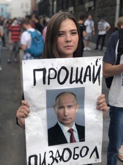 Крах России или Россия в ... - прощай путин.jpg