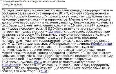 Сводка по АТО - Svodka-Torez-Shahtersk.jpg