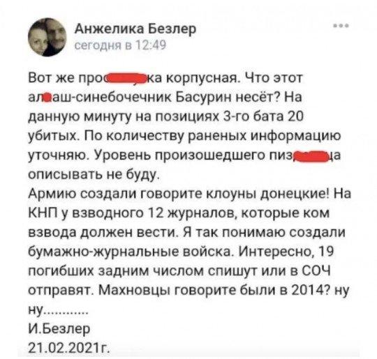 Российские военные прокомментировали артудар ВСУ под Горловкой: ВОП 3-го батальона разнесли, погибших не могут вывезти  - povidomlennya.jpg