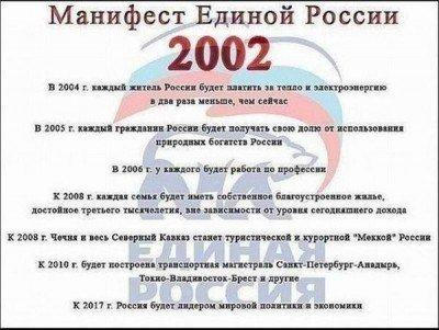 Манифест 2002 года - ER-man.jpg