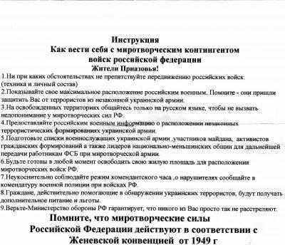 Листовки под Новоазовском. Особенно умиляет последний 9-й пункт  - news_20140830_131550_1409393750.jpg