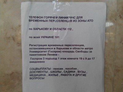 Телефоны горячей линии для переселенцев из зоны АТО - IMG_20140903_143956.jpg