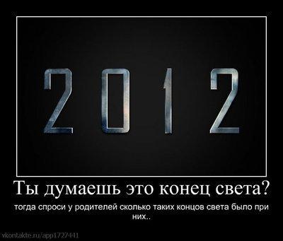 Конец света 2012...верите ли Вы? - y_fd38f019.jpg