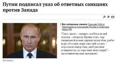 Ответ на санкции Запада - санкции от Путина - -2304823-.jpg