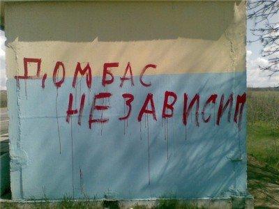 Домбас низависим - Dombas-342089vu5304j8vg.jpg
