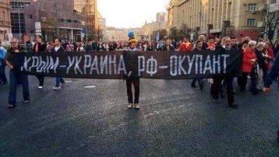 Крым - Украина, РФ - оккупант  - 65876878.jpg