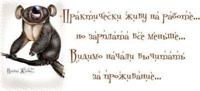 Истина как всегда за пределами понимания, улыбнись - и она твоя - 1367838873_zabavnie_pozitivki_na_bygaga.com.ua-16.jpg