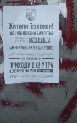 Горловку обманули - Gorlovku-naebaly.jpg