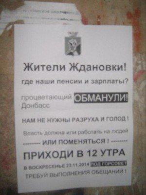 Ждановку обманули - Zhdanovky-naebaly.jpg