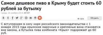Пиво в Крыму теперь будет дороже - BEER.png