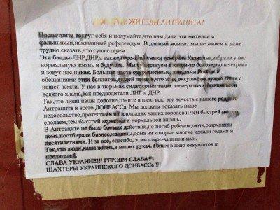Объявление на дверях жилого дома в Антраците - Antracyt.jpg