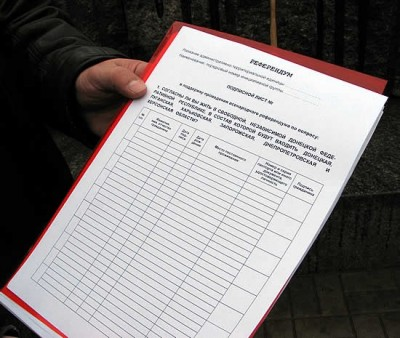 Бланк для сбора подписей - 8.jpg