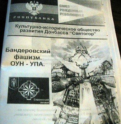 Славяно-фашизм в действии, агитационный плакат. Боритесь  - 11.jpg