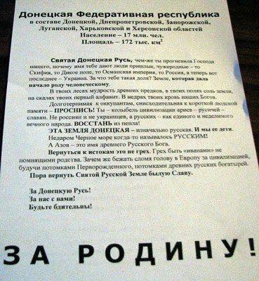 На распространение этого документа разрешение давал лично городской голова Донецка - 10.jpg