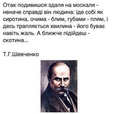 Т.Г.Шевченко Москаль  - Moskaly.jpg